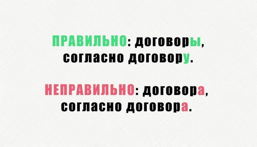 """Как произносится слово """"договор"""" во множественном числе"""