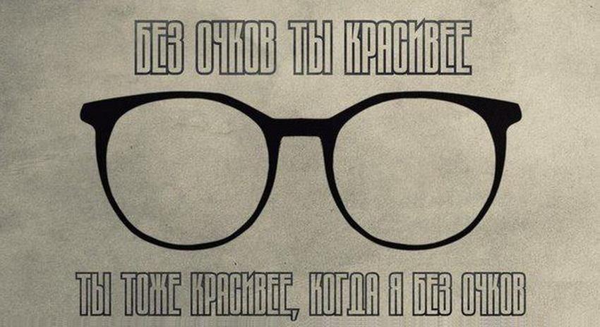 Без очков человек красивее