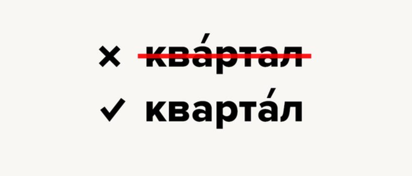 """Правильная постановка ударения в слове """"квартал"""""""