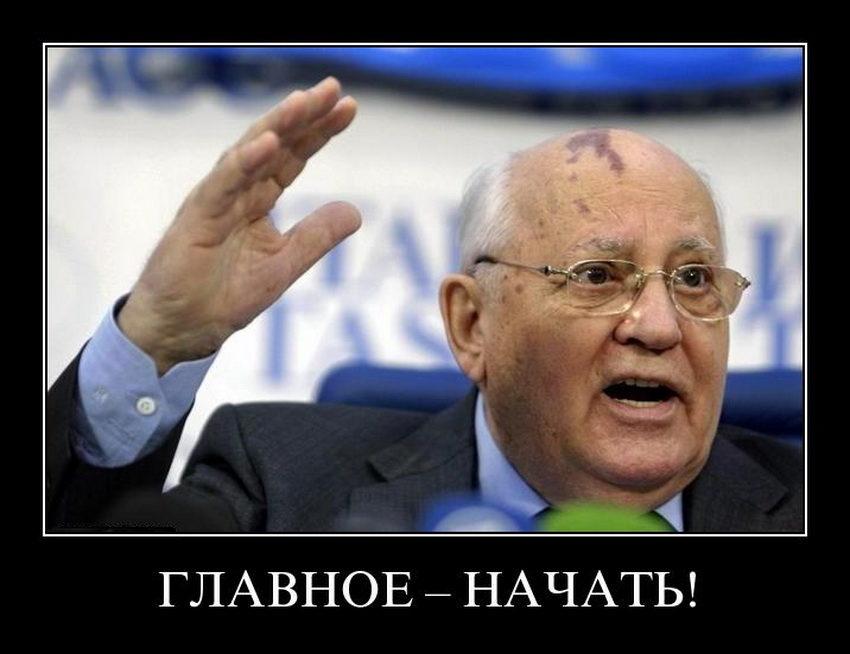 Главное - начать! М. Горбачев