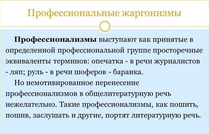 """Понятие """"профессиональные жаргонизмы"""""""