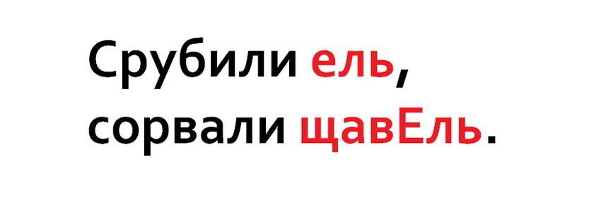 """Фраза для запоминания постановки ударения в слове """"щавель"""""""