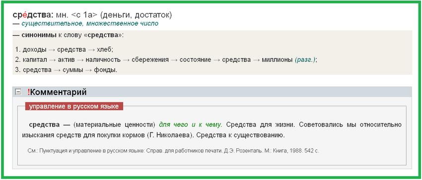 """Синонимы и управление словом """"средства"""""""