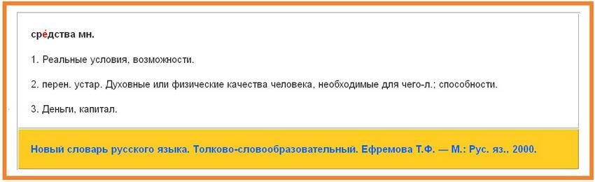"Толкование слова ""средства"""