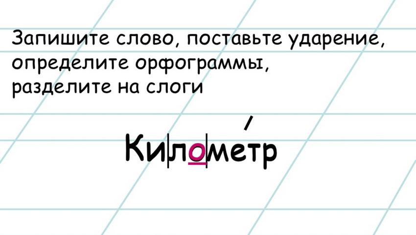 """правильное ударение в слове """"километр"""""""