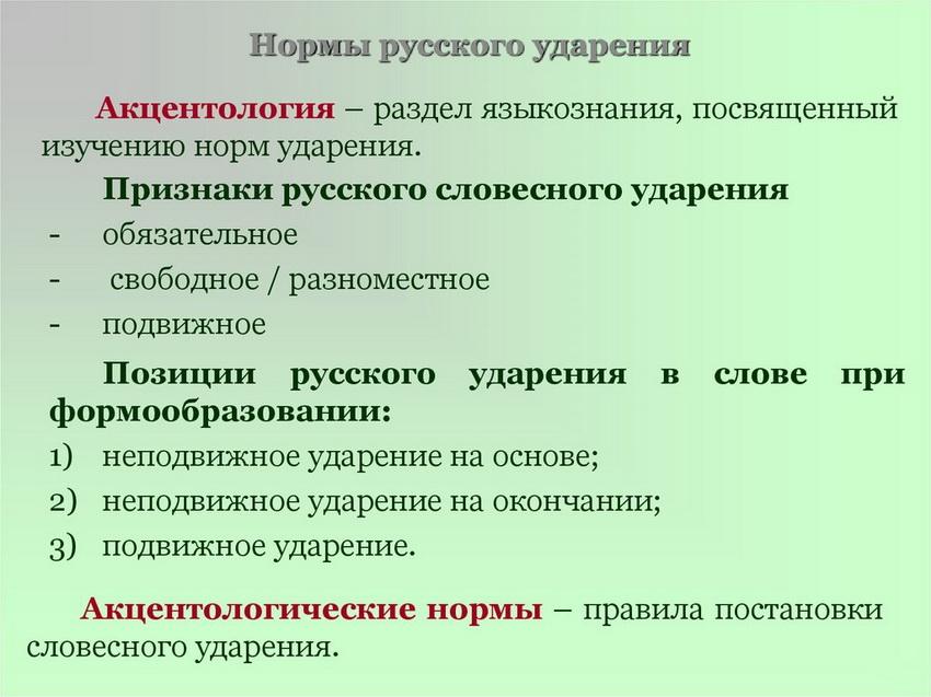 нормы русского ударения
