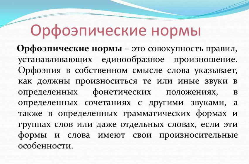 орфоэпические нормы в русском языке