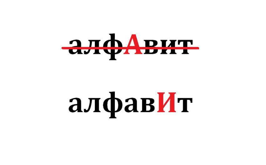 правильное ударение в слове алфавит