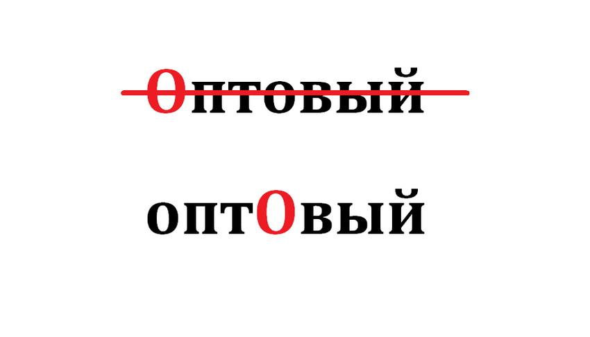 """Правильная постановка ударения в слове """"оптовый"""""""