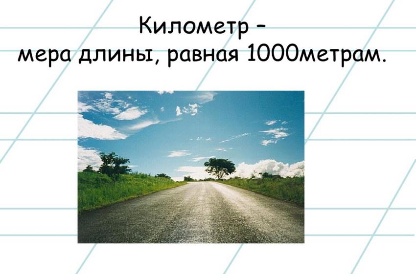 """значение слова """"километр"""""""