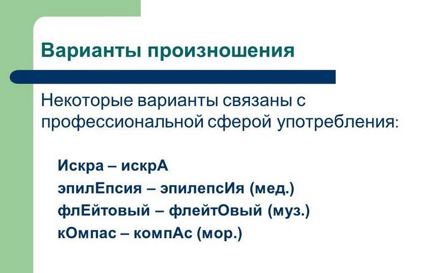 профессиональное произношение некоторых русских слов