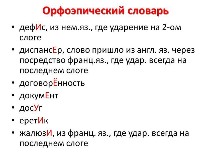 ударение в словарных словах русского языка
