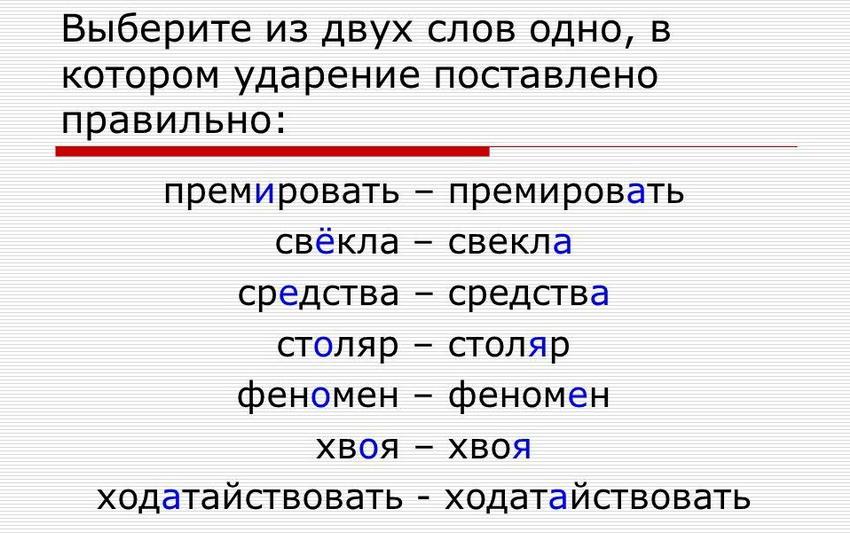 выберите из двух слов одно, в котором ударение поставлено правильно