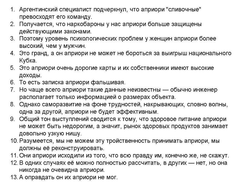 "предложения со словом ""априори"""