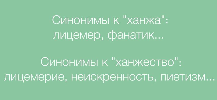 """синонимы к словам """"ханжа"""" и """"ханжество"""""""