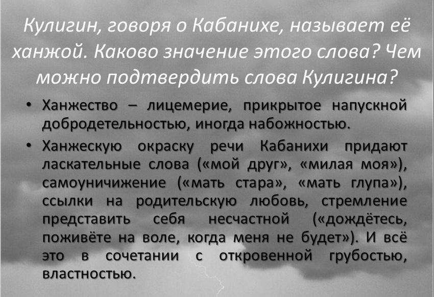 """толкование слова """"ханжа"""" на примере Кабанихи из пьесы Островского """"Гроза"""""""