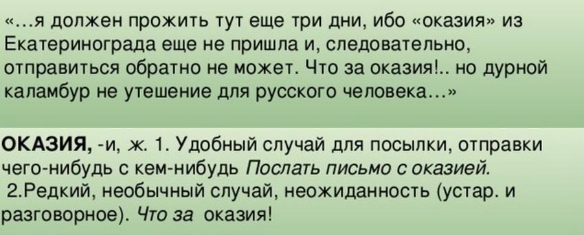 """""""оказия"""" - употребление слова"""