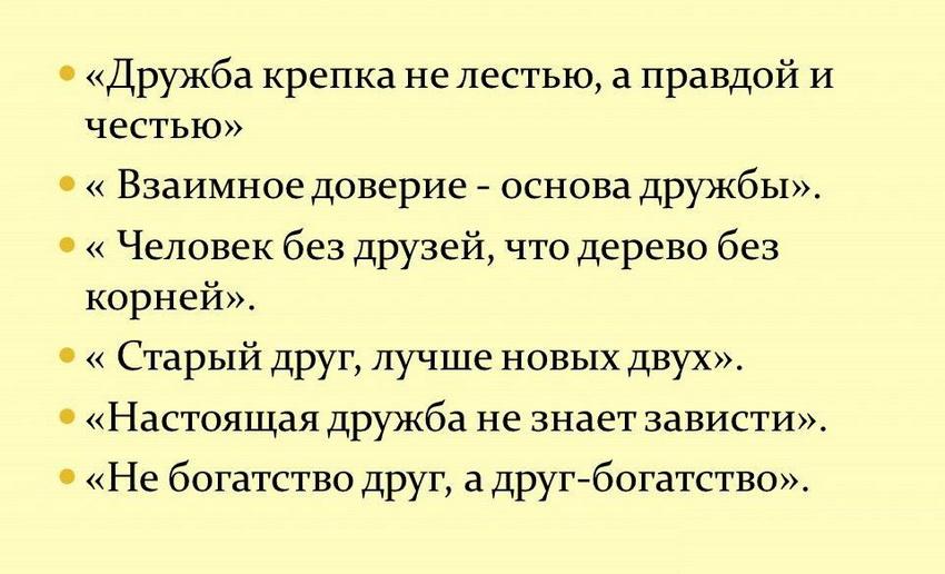 """примеры предложений со словом """"дружба"""""""