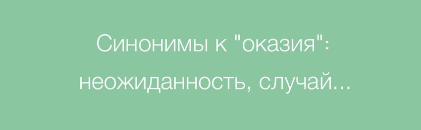"""синонимы к слову """"оказия"""""""