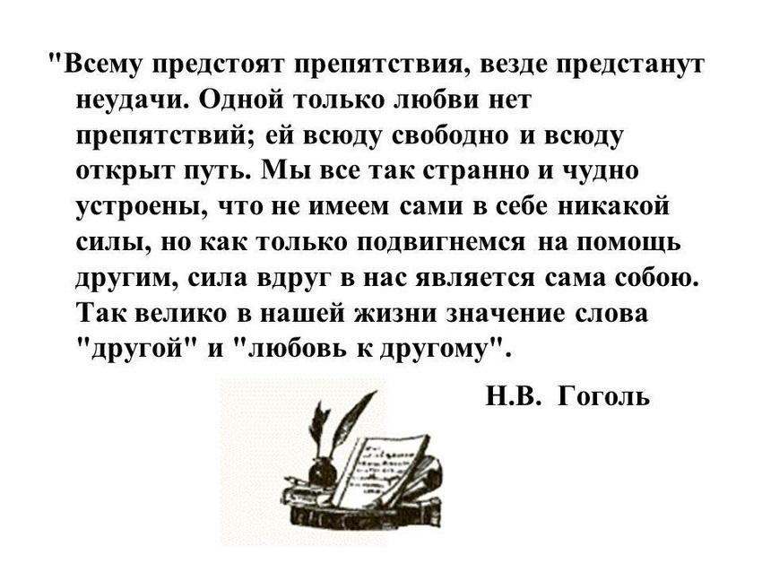 высказывание Гоголя на тему любви