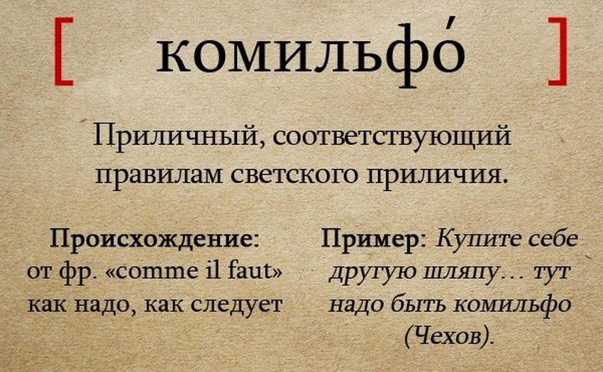 """значение слова """"комильфо"""""""