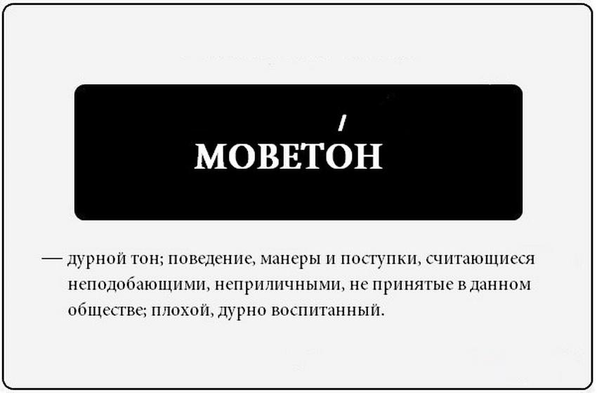 """значение слова """"моветон"""""""