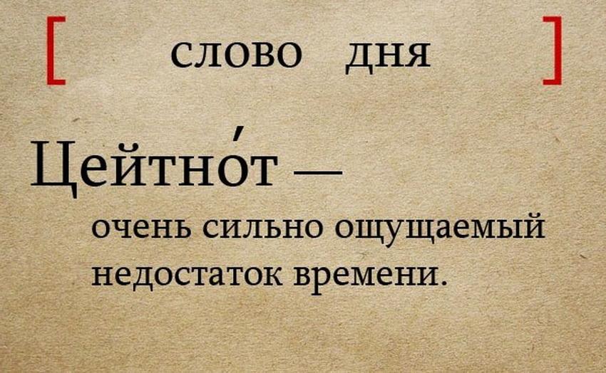 """значение слова """"цейтнот"""""""