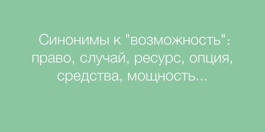 """синонимы к слову """"возможность"""""""