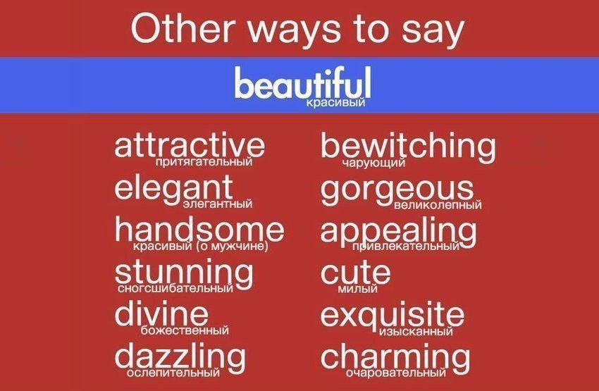 """слово """"красивый"""" и его синонимы"""
