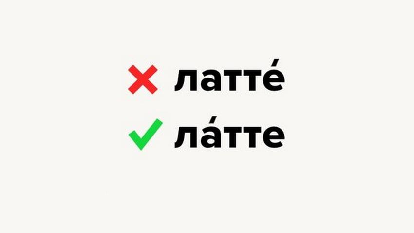 """правильное ударение в слове """"латте"""""""